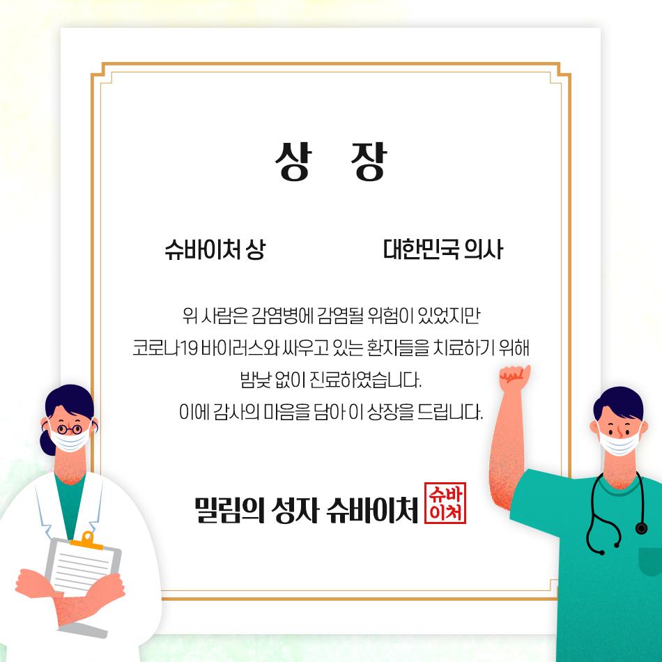 상장 -슈바이처 상 -대한민국 의사, 위 사람은 감염병에 감염될 위험이 있었지만 코로나19 바이러스와 싸우고 있는 환자들을 치료하기 위해 밤낮 없이 진료하였습니다. 이에 감사의 마음을 담아 이 상장을 드립니다. -밀림의 성자 슈바이처-