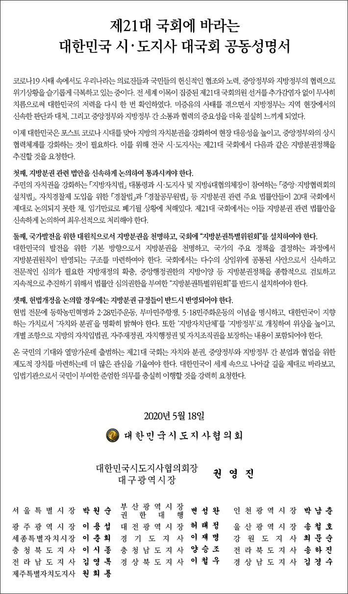 대한민국 시‧도지사 대국회 공동성명서