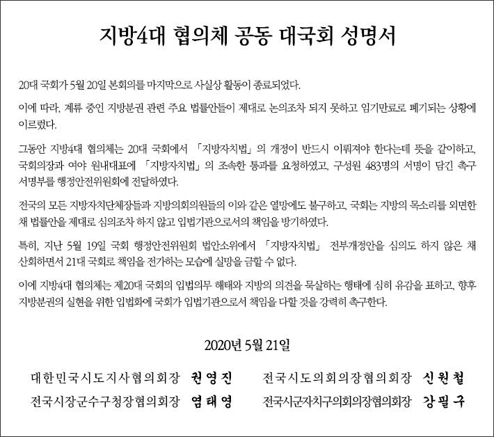 지방4대 협의체 공동 대국회 성명서