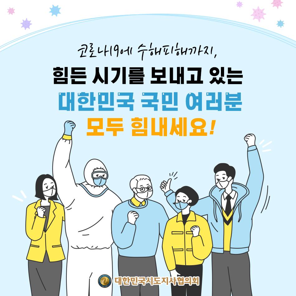 코로나19에 수해피해까지, 힘든 시기를 보내고 있는 대한민국 국민 여러분 모두 힘내세요!