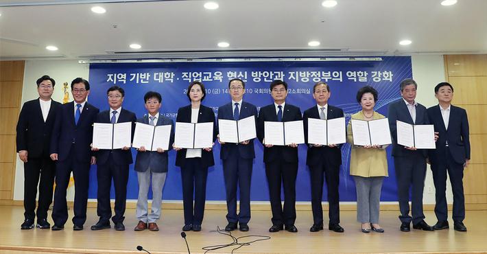 『지역 기반 대학‧직업교육 혁신 방안과 지방정부의 역할 강화』포럼
