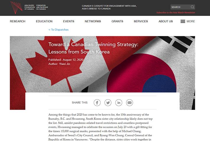 한국 지방정부를 모범사례로 평가한 보고서 캐나다 웹페이지