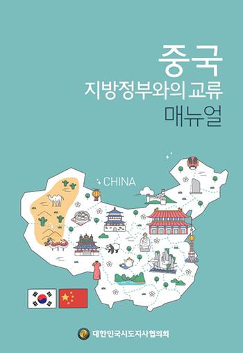 「중국 지방정부와의 교류 매뉴얼」 표지