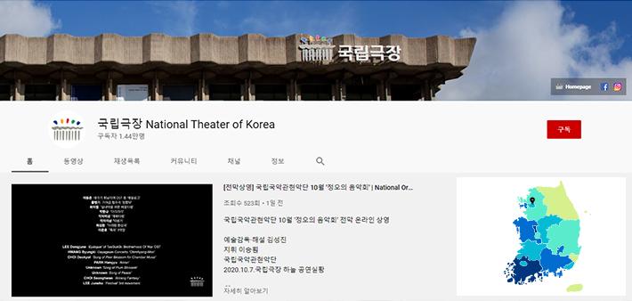 국립 중앙극장