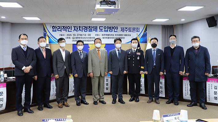 자치경찰제 토론회 개최