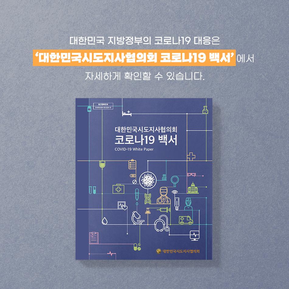 「대한민국시도지사협의회 코로나19 백서」 발간