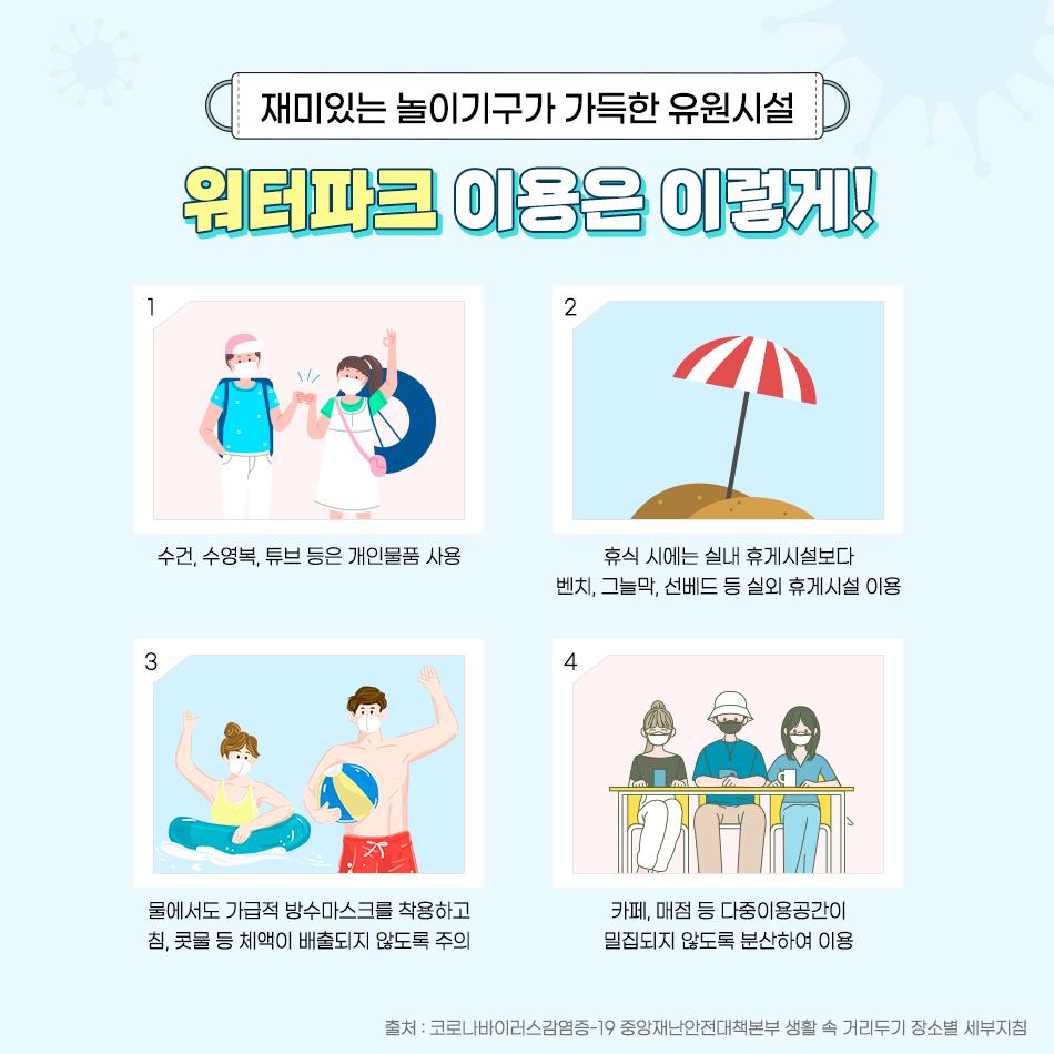 안전한 여름 휴가를 즐기는 방법